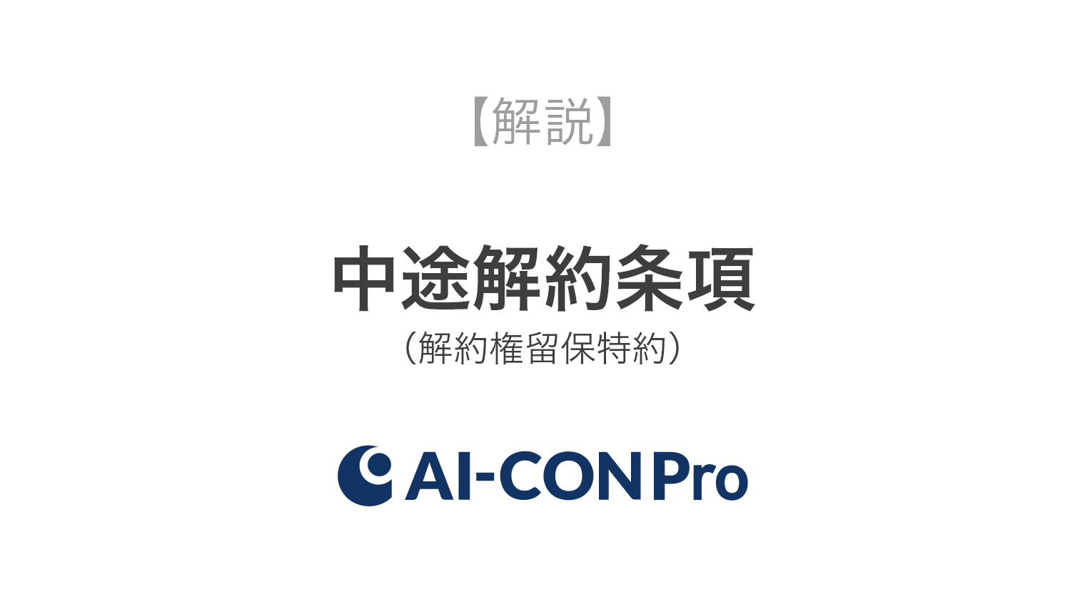 中途解約条項(解約権留保特約) - AI-CON Pro(アイコンプロ)